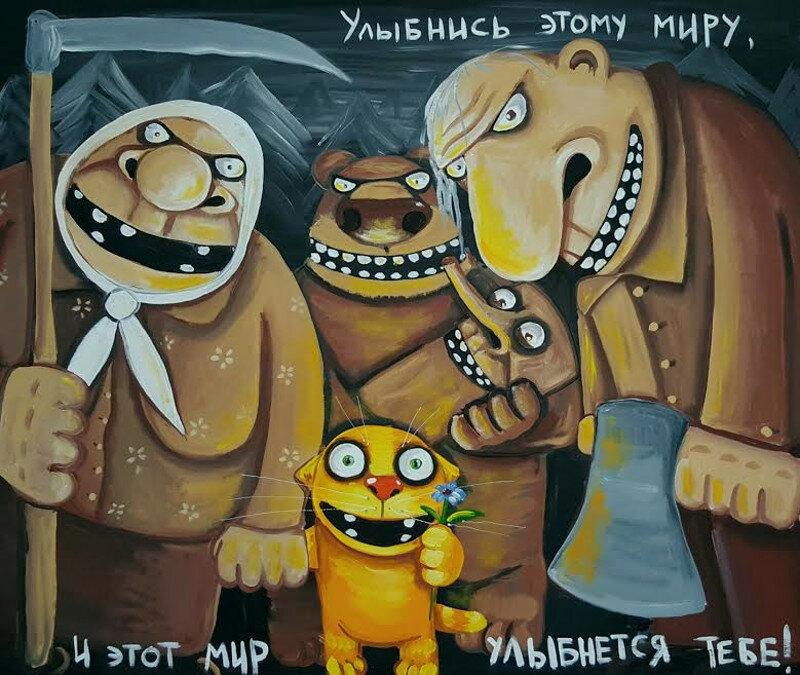 «Волшебный мир Кобылозадовска» - выставка Васи Ложкина. lozhkin.jpg