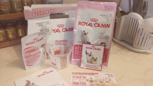 БЕСПЛАТНО получить корм Royal Canin