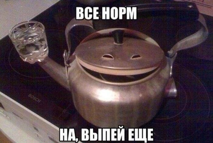 Позитивный чайник