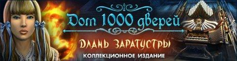 Дом 1000 дверей. Длань Заратустры. Коллекционное издание