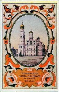 Колокольня Ивана Великого в Москве
