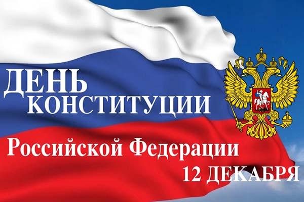 СДнем Конституции РФ!
