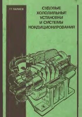 Аудиокнига Судовые холодильные установки и системы кондиционирования - Лалаев Г.Г.