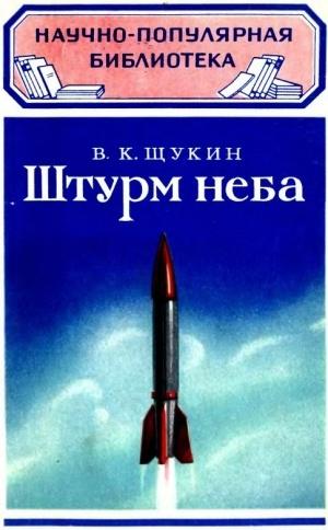 Штурм неба - Щукин В.К.