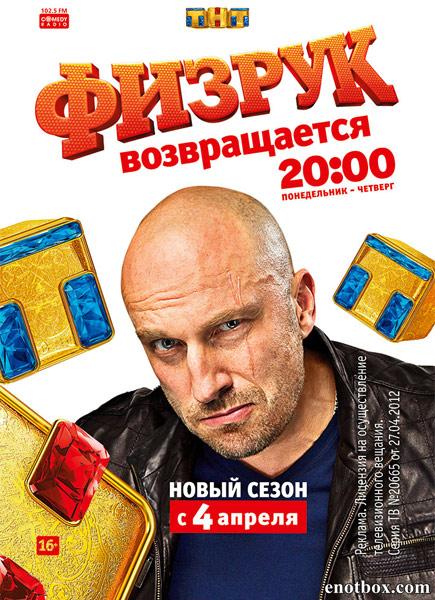 Физрук - Полный 3 сезон [2016, WEB-DLRip | WEB-DL 720p]