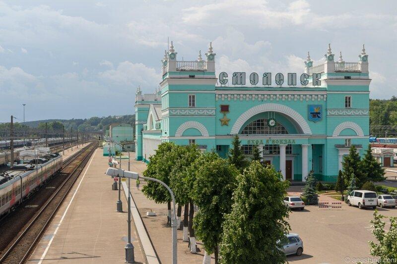 Здание железнодорожного вокзала в Смоленске