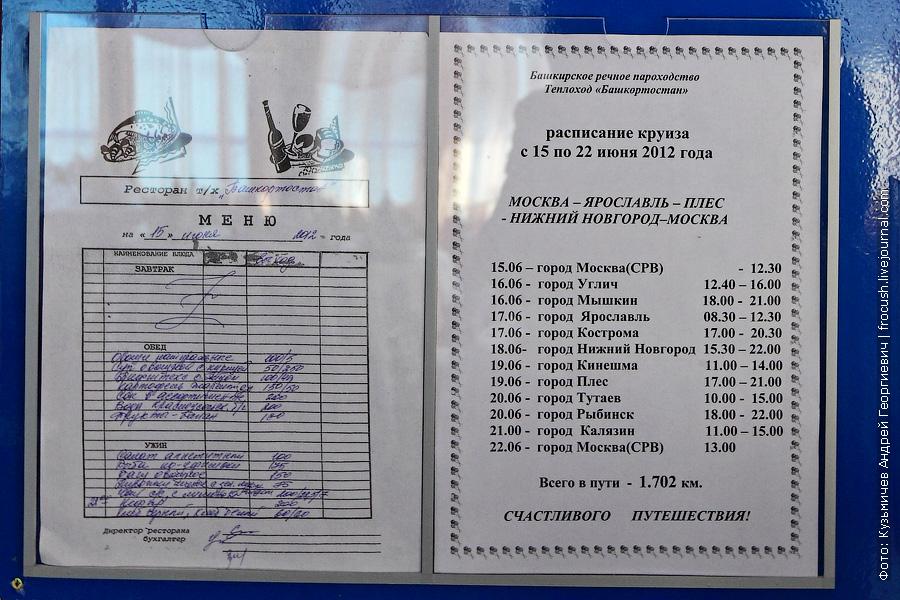 Информационный стенд в ресторане теплохода. Теплоход «Башкортостан»