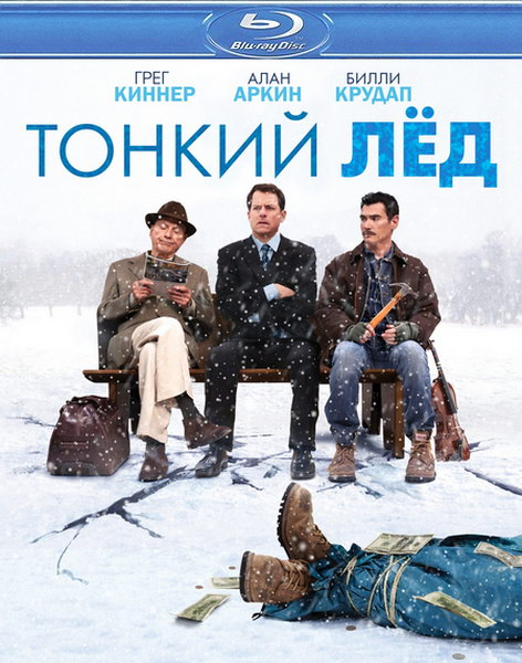 Тонкий лед / The Convincer (2011) BDRip 720p + HDRip