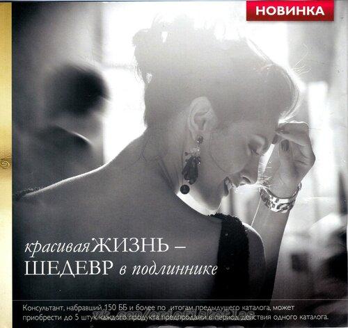 Премьер-клуб №13-2015 Орифлейм