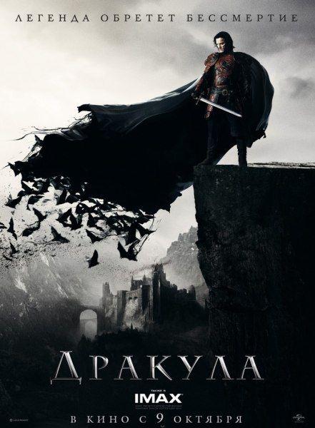 Дракула / Dracula Untold (2014) BD-Remux + BDRip 1080p/720p + HDRip