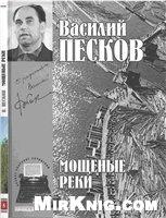 Книга Песков В.М. -  Мощеные реки