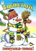 Книга Здравствуй, Зимушка-зима!