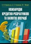 Книга Міжнародні кредитно-розрахункові та валютні операції