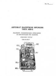 Книга Автомат выдержки времени типа АВВ-2. Паспорт, техническое описание и инструкция по замене