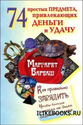 Книга Барбаш Маргарет - 74 простых предмета, привлекающих деньги и удачу