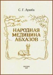 Книга Народная медицина абхазов