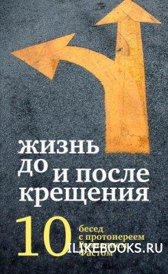 Геннадий Фаст - Жизнь до и после Крещения (2014)