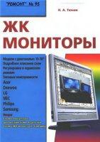 Журнал ЖК Мониторы (DJVU)
