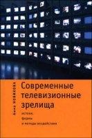 Книга Современные телевизионные зрелища. Истоки, формы и методы воздействия