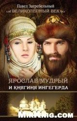 Книга Ярослав Мудрый и Княгиня Ингегерда