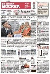 Журнал Вечерняя Москва (29 Октября 2014) Утренний выпуск
