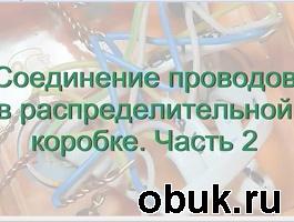 Книга Сергей Сощенко -  Соединение проводов в распределительной коробке. Ч2 (2014)