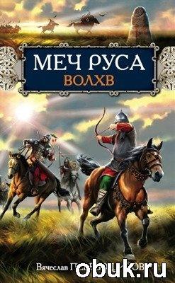 Книга Меч Руса. Волхв