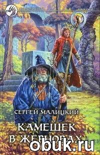 Книга Сергей Малицкий. Камешек в жерновах