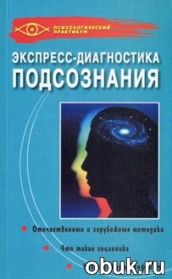 Книга Экспресс-диагностика подсознания