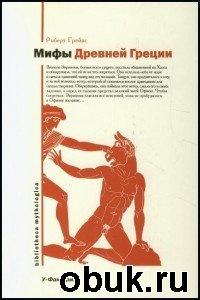 Книга Мифы Древней Греции (2005)