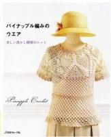 Журнал Knit wear beautiful pineapple 2013 jpg 31,94Мб