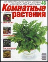 Журнал Комнатные и садовые растения. Выпуск 46