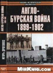 Книга Англо-бурская война 1899—1902 гг.