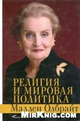 Книга Религия и мировая политика