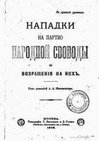 Книга Нападки на партию Народной Свободы и возражения на них pdf 11Мб