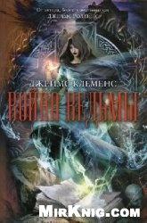 Книга Война ведьмы