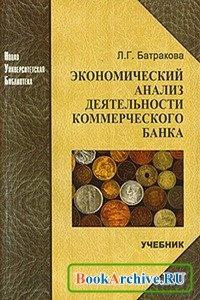 Книга Экономический анализ деятельности коммерческого банка.