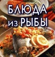 Книга Блюда из рыбы (40 книг) pdf, djvu 194Мб