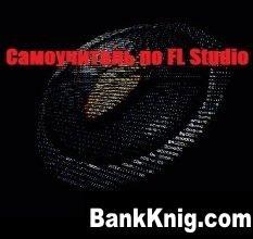 Книга Самоучиталь по FL Studio iso 267,21Мб