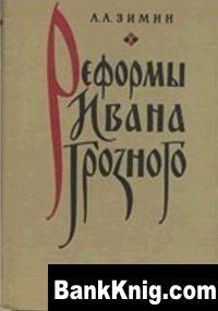 Книга Реформы Ивана Грозного djvu 13Мб