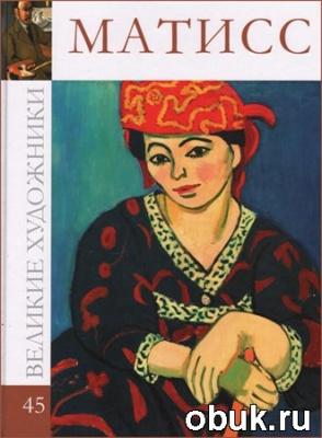 Книга Великие художники. Альбом 45. Матисс