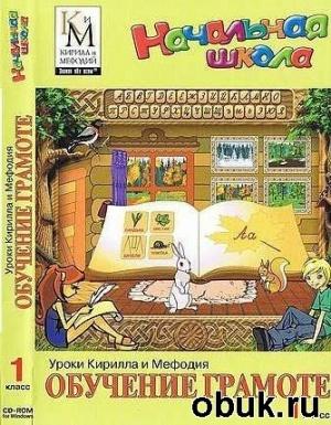 Книга Начальная школа Кирилла и Мефодия. Обучение грамоте. 1 класс