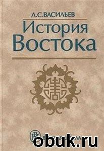 Книга История Востока (в 2-х томах)