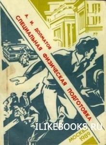 Книга Долматов А.И.- Специальная физическая подготовка