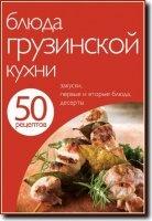 Книга 50 рецептов. Блюда грузинской кухни pdf 26Мб