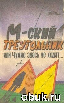 Книга М-ский треугольник или Чужие здесь не ходят