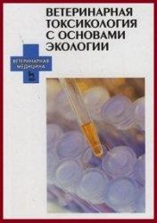 Книга Ветеринарная токсикология с основами экологии