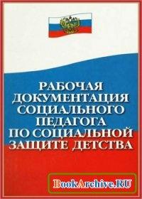 Книга Рабочая документация социального педагога по социальной защите детства.