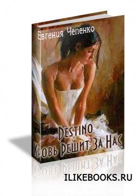 Книга Чепенко  Евгения - Destino. Кровь решит за нас
