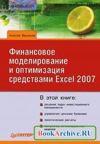 Книга Финансовое моделирование и оптимизация средствами Excel 2007.